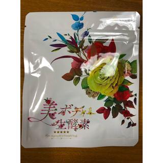美ボディ生酵素 ダイエット生酵素 酵素と乳酸菌 サプリメント 60粒 30日分(ダイエット食品)