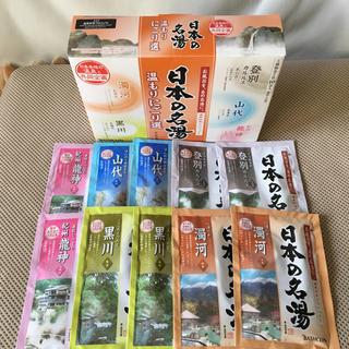 日本の名湯ギフト ☆温もりにごり選(入浴剤/バスソルト)