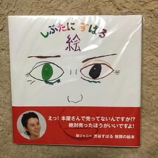 関ジャニ∞ - 渋谷すばる 絵本 しぶたにすばる 絵