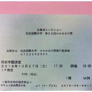 志尊淳 羽衣国際大学 トークショー(トークショー/講演会)