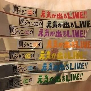カンジャニエイト(関ジャニ∞)の◎関ジャニ∞ 銀テープ(アイドルグッズ)