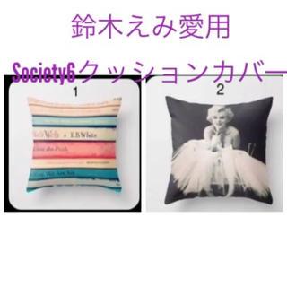 ソサエティシックス(Society6)の鈴木えみ愛用Society6クッションカバー2点(クッションカバー)