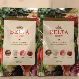 即購入歓迎  新品未開封  送料無料  ベルタこうじ生酵素  60粒×2袋(ダイエット食品)