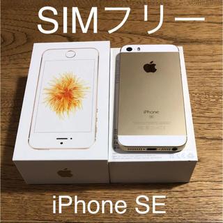 iPhone SE SIMフリー