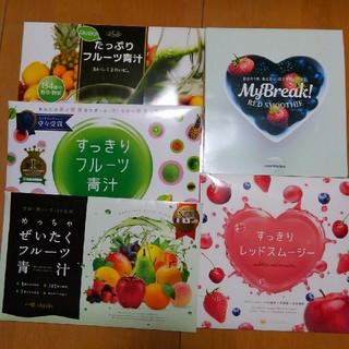 ファビウス(FABIUS)のフルーツ青汁&レッドスムージーお試し(ダイエット食品)