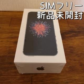 [新品未開封] iPhone SE 64GB SIMフリー