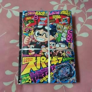 ショウガクカン(小学館)の月刊 コロコロコミック 2018年 9月号(少年漫画)