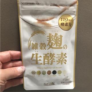 麹の生酵素(ダイエット食品)