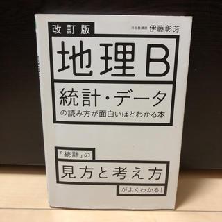 カドカワショテン(角川書店)の地理B 統計・データの読み方が面白いほどわかる本(参考書)