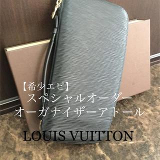 ルイヴィトン(LOUIS VUITTON)の【希少】エピ スペシャオーダー オーガナイザー アトール(長財布)