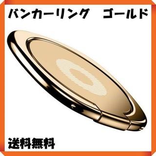 スマホリング バンカーリング ゴールド(その他)