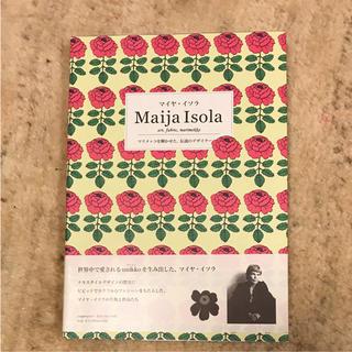 marimekko - マイヤ・イソラ マリメッコ 本
