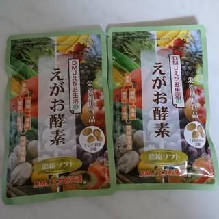 新品えがお酵素2袋(ダイエット食品)