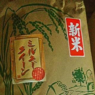 30年産新米「ミルキークイーン」玄米30キロ精米無料(精米すると約27キロです)