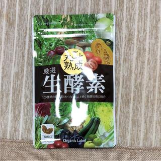 まるごと熟成生酵素(ダイエット食品)