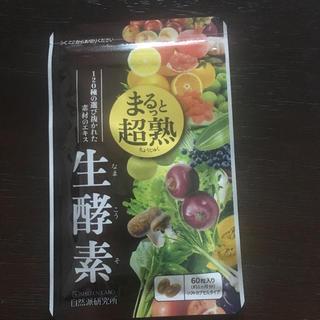 まるっと超熟 生酵素(ダイエット食品)