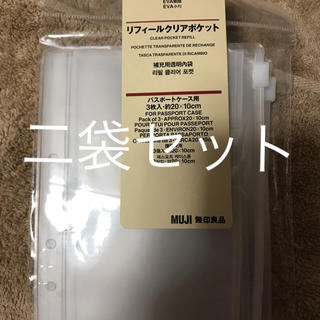 ムジルシリョウヒン(MUJI (無印良品))の無印 無印良品 パスポートケース  リフィールクリアポケット (旅行用品)