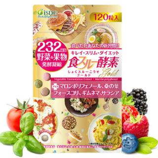 ✦232種類/野菜&果物発酵凝縮/食スルー酵素gold✦(ダイエット食品)