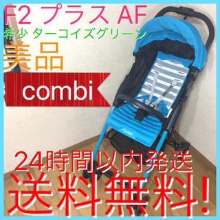 コンビ(combi)のカッコイイ! コンビ F2 plus AF ターコイズグリーン 美品 送料無料(ベビーカー/バギー)