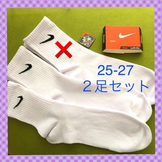 ナイキ(NIKE)の【ナイキ】 ミドル丈 白 靴下 2足セット NK-5W③L 25-27(ソックス)