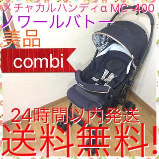 コンビ(combi)の美品 コンビ メチャカル ハンディα エッグショック MC-400 送料無料(ベビーカー/バギー)