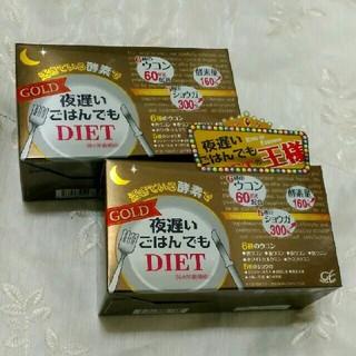 新品☆夜遅いごはんでもダイエット GOLD 30包 2箱セット(ダイエット食品)