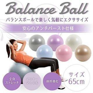 バランスボール ヨガボール エクササイズボール 65cm(トレーニング用品)