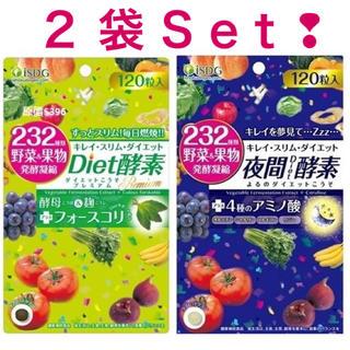 232種類/野菜&果物発酵凝縮/[Diet酵素プレミアム]&[夜間Diet酵素](ダイエット食品)
