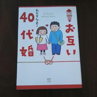 カドカワショテン(角川書店)のお互い40代婚 たかぎなおこ(住まい/暮らし/子育て)