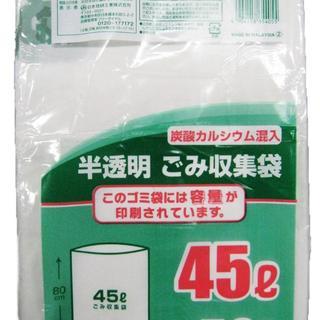 東京都23区推奨ゴミ袋半透明 45L50枚