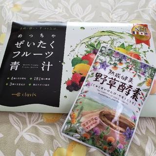 めっちゃぜいたくフルーツ青汁た熟成健美野草酵素のセット(ダイエット食品)