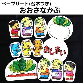 ペープサート「おおきなかぶ」(知育玩具)
