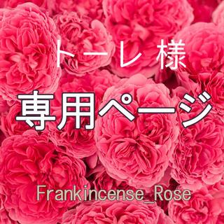 トーレ 様専用ページ(エッセンシャルオイル(精油))