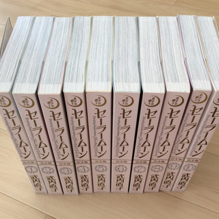 セーラームーン - セーラームーン 完全版 全10巻セット