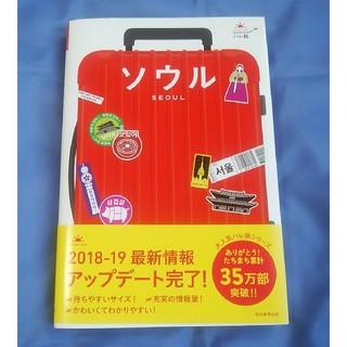 アサヒシンブンシュッパン(朝日新聞出版)のハレ旅 ソウル 2018-2019(地図/旅行ガイド)