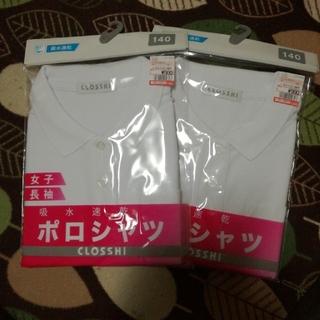 シマムラ(しまむら)の週末値下げ!長袖スクールポロシャツ 140    女子 2枚セット 新品(Tシャツ/カットソー)