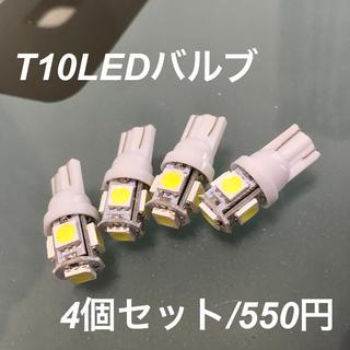 【送料無料】新品/T10LED×4個/3チップSMD×5枚搭載/ポジションランプ