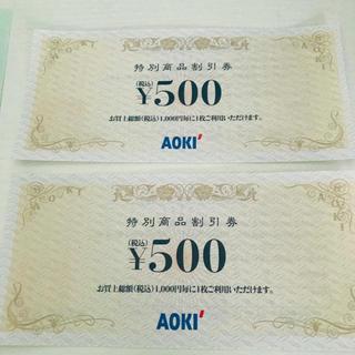 アオキ(AOKI)のAOKI 特別商品割引券 1000円分(ショッピング)