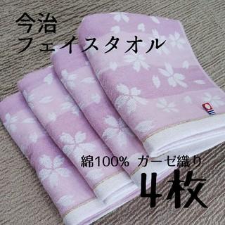 今治タオル - 新品 今治タオル ガーゼ フェイスタオル 4枚セット 桜柄  ピンク ラベンダー