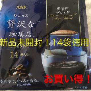 エイージーエフ(AGF)のちょっと贅沢な珈琲店ドリップ14袋値下げまとめ割あり(コーヒー)
