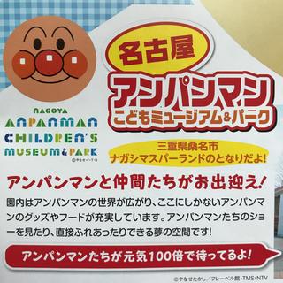 アンパンマン(アンパンマン)の名古屋アンパンマンミュージアム 半額券(遊園地/テーマパーク)