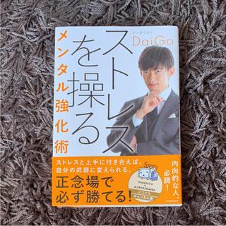 カドカワショテン(角川書店)のストレスを操るメンタル強化術 メンタリスト DaiGo(ビジネス/経済)