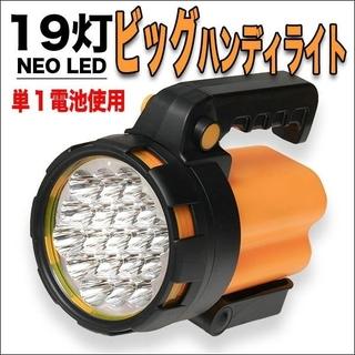 BIGサイズ 高照度LEDハンディライト 懐中電灯 LED19灯ビッグライト(防災関連グッズ)