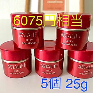 アスタリフト(ASTALIFT)の6075円相当 アスタリフト  ジェリーアクアリスタ 5個 25g 送料無料(美容液)