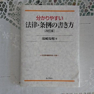 ギョウセイ(ぎょうせい)のわかりやすい法律・条例の書き方(参考書)