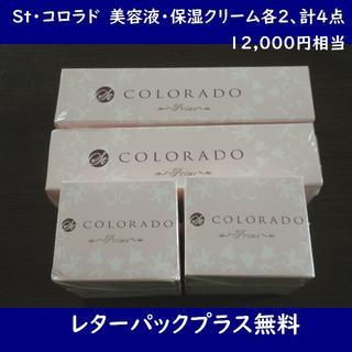 St・コロラド 美容液・保湿クリーム各2、計4点 12,000円相当