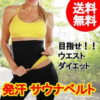 ダイエット サウナベルト 【Mサイズ】(エクササイズ用品)