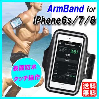 ランニング ポーチ アームバンド スマホ ケース ポーチ iphone バッグ(その他)