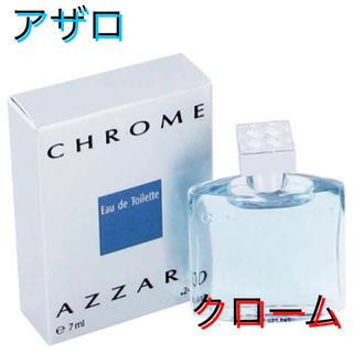 アザロ(AZZARO)の新品■アザロ■クローム7ml(香水(男性用))