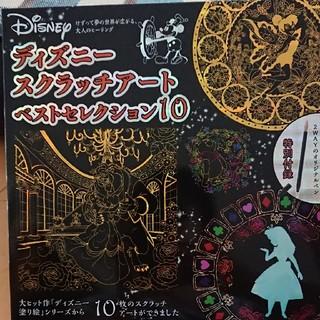 ディズニー(Disney)のディズニースクラッチアート(その他)